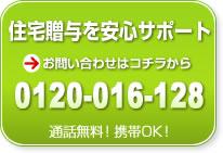 岡山住宅贈与の無料相談