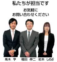 広島の事業承継は私たちが担当します